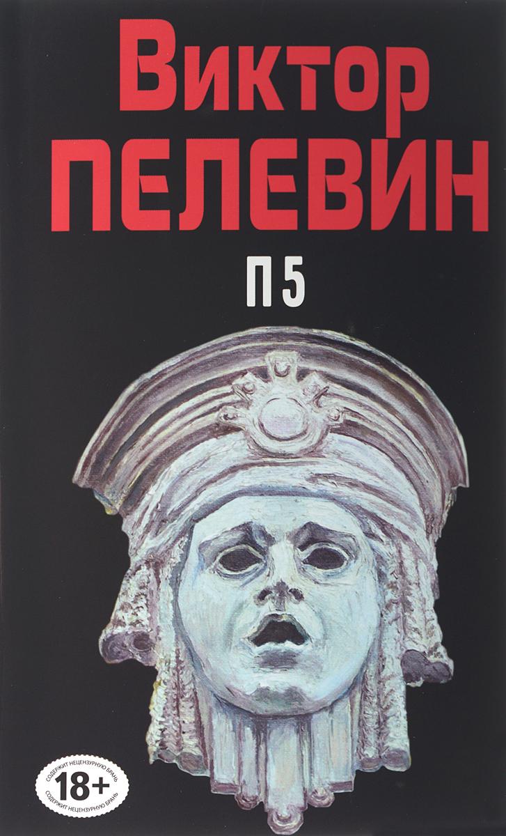 Виктор Пелевин П5 виктор пелевин п5 прощальные песни политических пигмеев пиндостана сборник