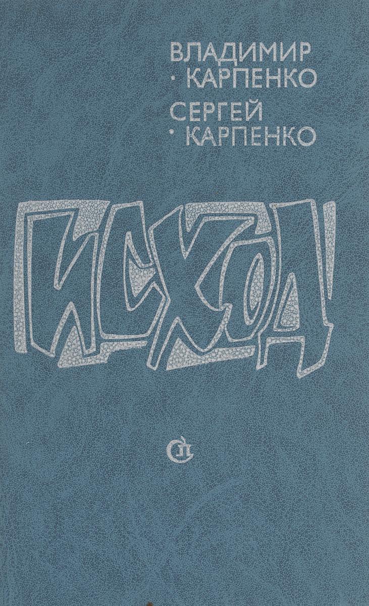 Владимир Карпенко, Сергей Карпенко Исход