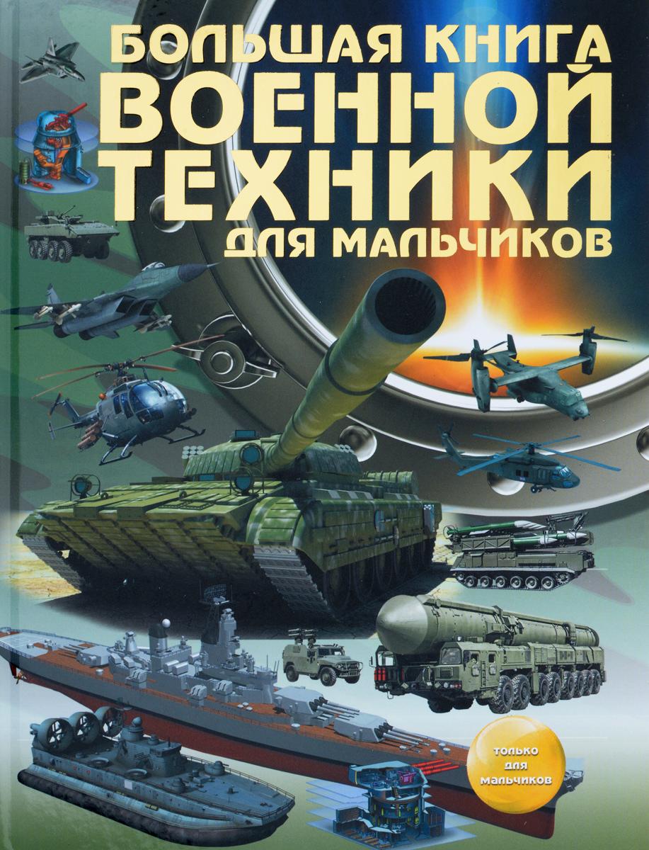 В. В. Лиско, А. Г. Мерников, Б. Б. Проказов Большая книга военной техники для мальчиков
