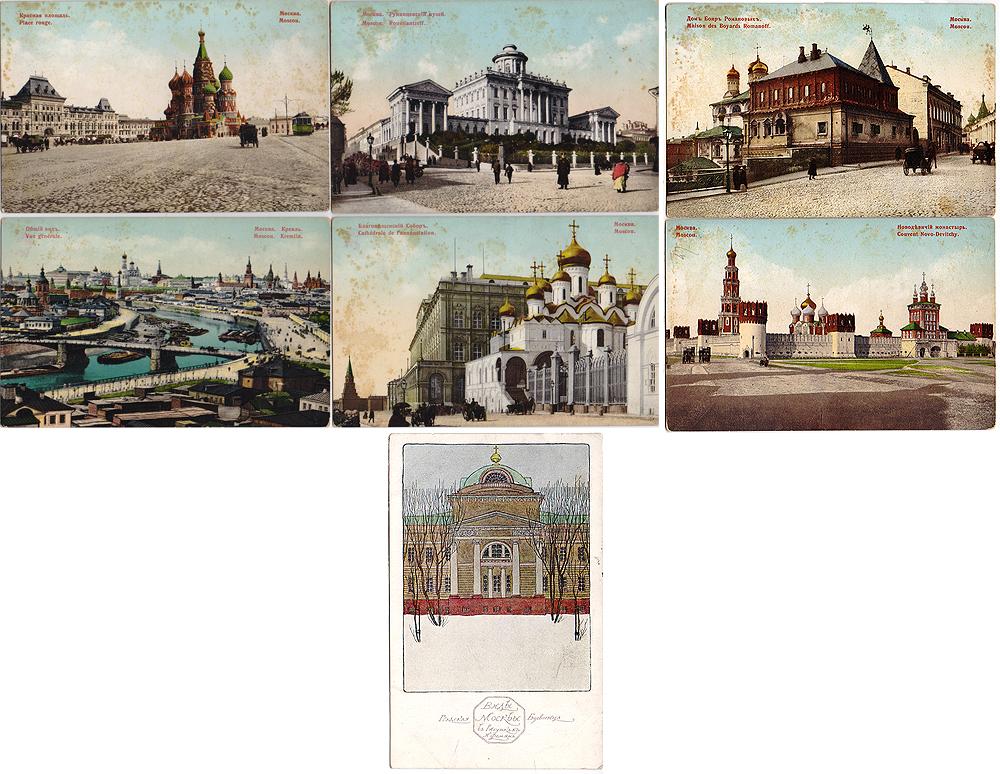 Днем валентина, открытки с видами москвы набор