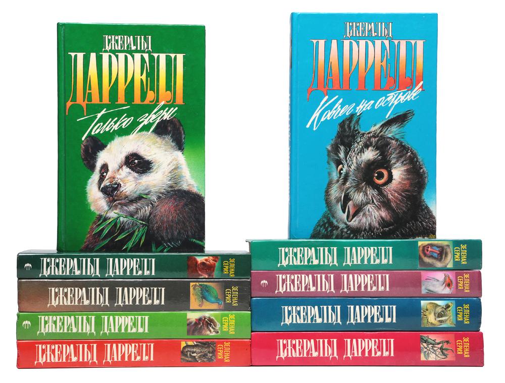 Джеральд Даррелл Джеральд Даррелл. Зеленая серия (комплект из 10 книг)