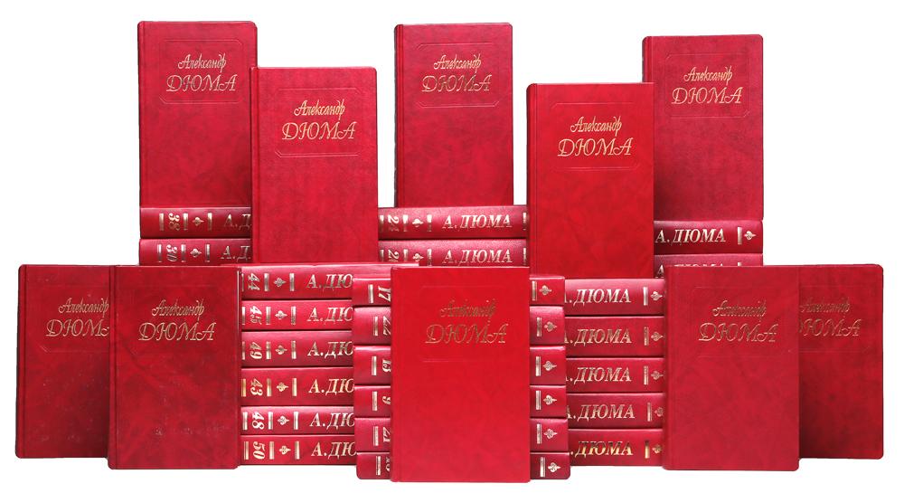 Александр Дюма Александр Дюма. Собрание сочинений в 50 томах (комплект из 50 книг) цена и фото