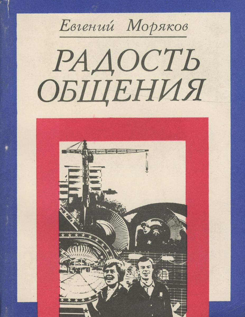Евгений Моряков Радость общения