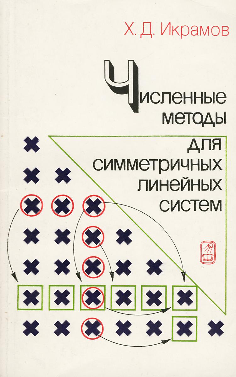 Х. Д. Икрамов Численные методы для симметричных линейных систем. Прямые методы