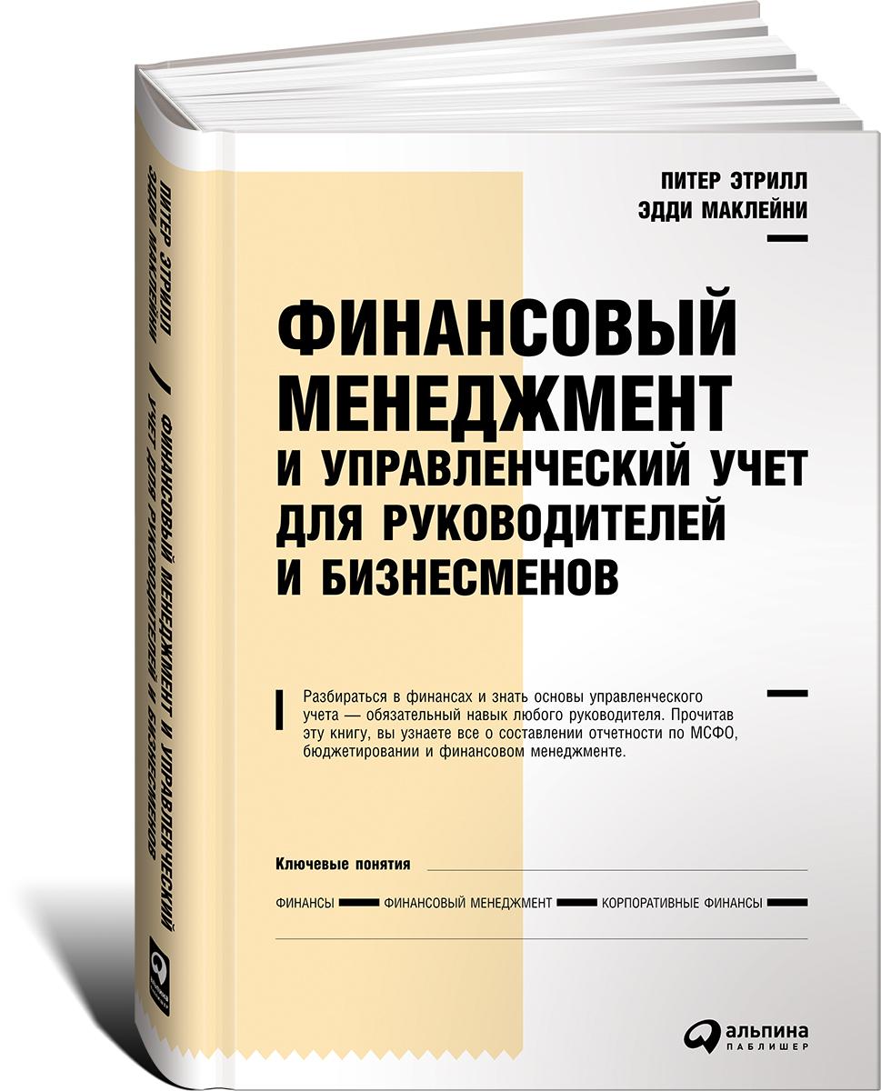 Питер Этрилл, Эдди Маклейни Финансовый менеджмент и управленческий учет для руководителей и бизнесменов