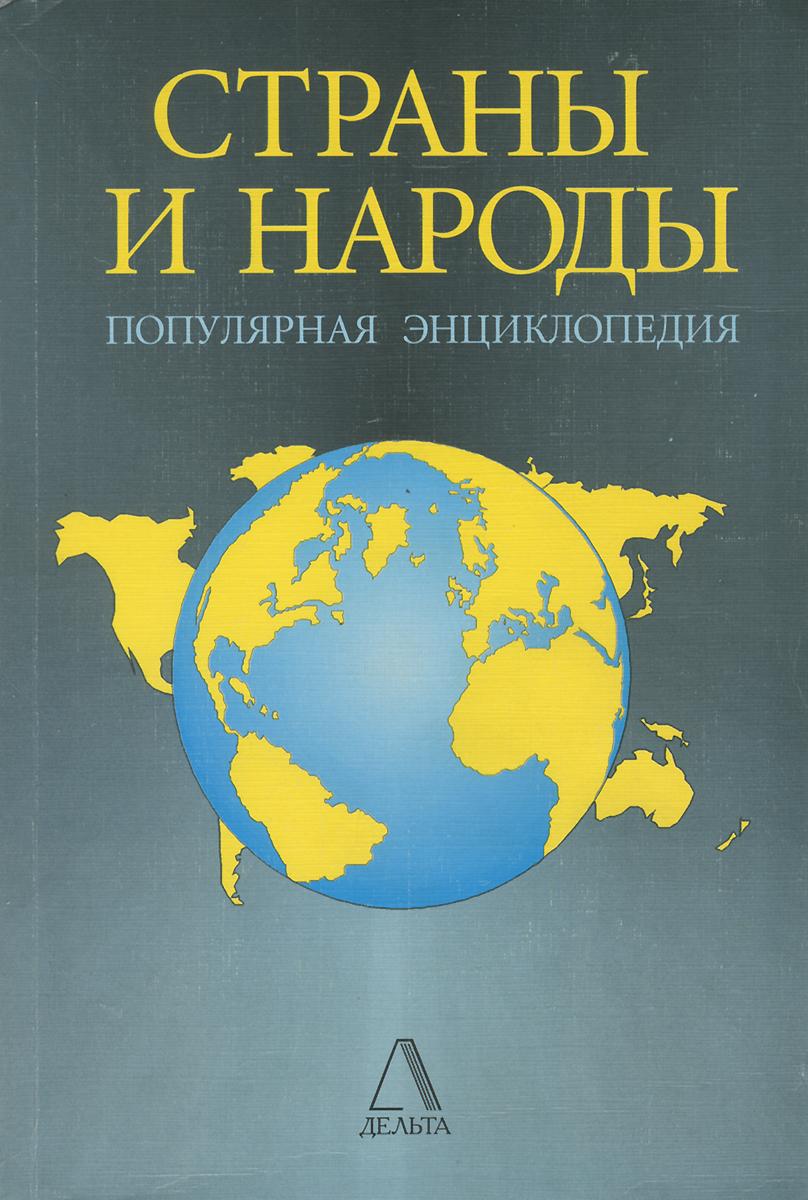 сост. М.Куреная Страны и народы. Популярная энциклопедия