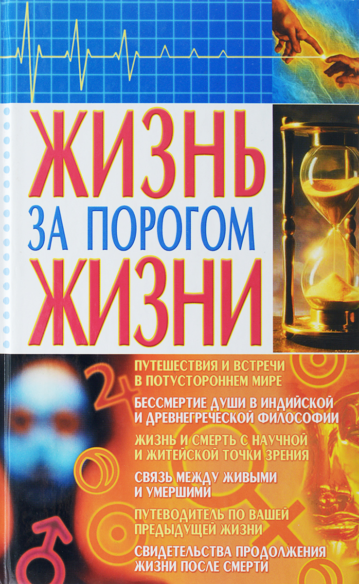 Е. П. Шевчук Жизнь за порогом жизни
