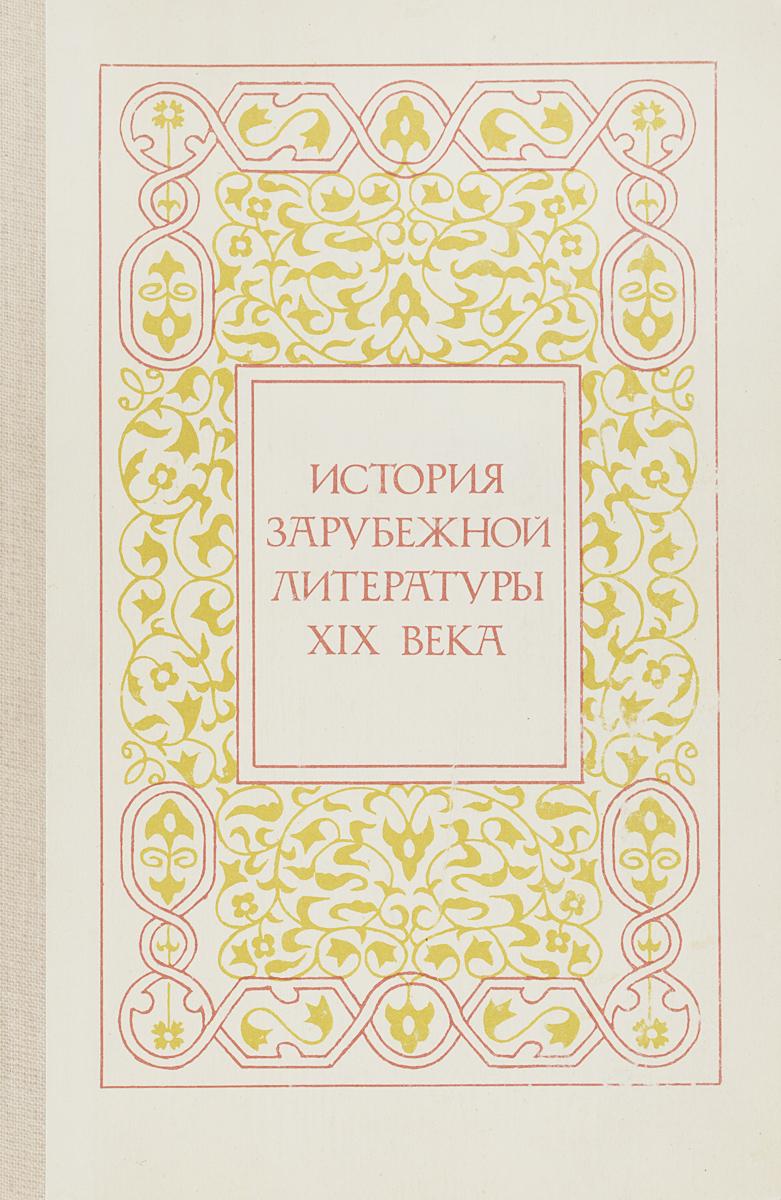 все цены на История зарубежной литературы XIX века. Учебное пособие онлайн