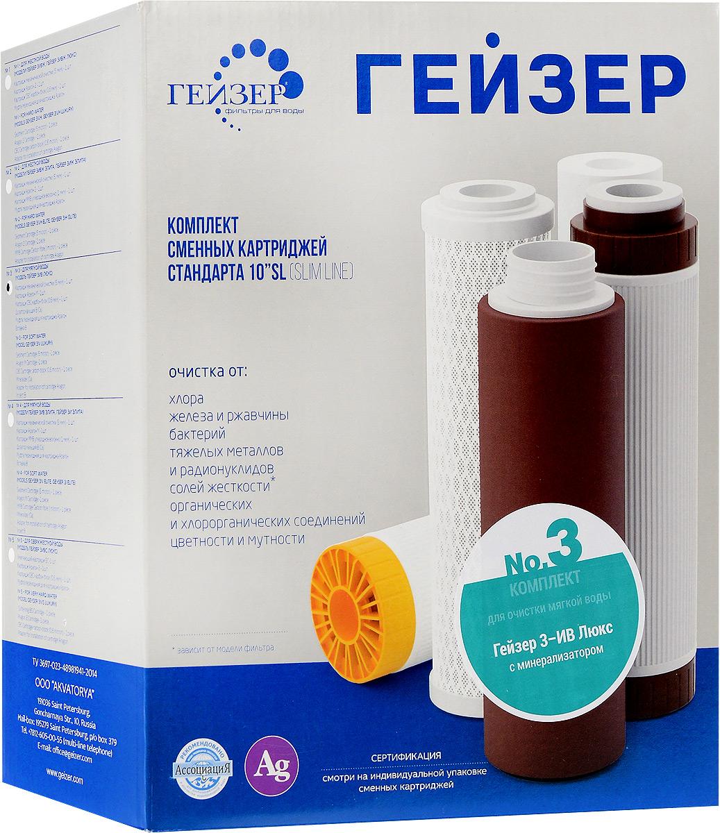 Комплект картриджей Гейзер №3, для мягкой воды, для фильтров Гейзер 3 комплект картриджей гейзер с 1 50085 для фильтров гейзер 3 предмета