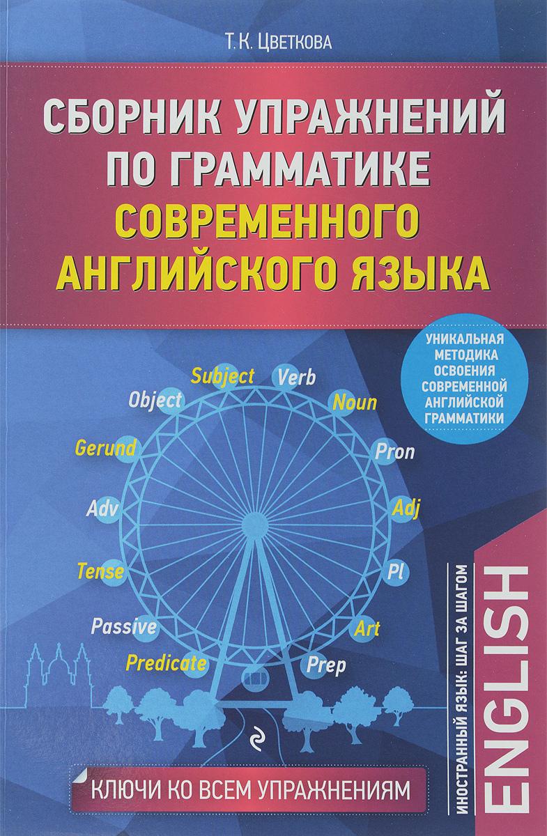 Т. К. Цветкова Сборник упражнений по грамматике современного английского языка