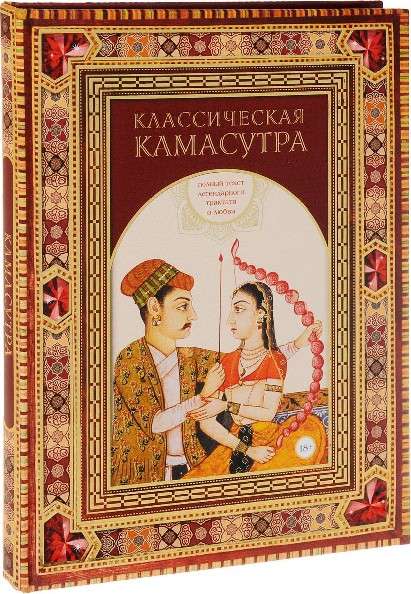 Малланага Ватсьяяна Классическая камасутра. Полный текст легендарного трактата о любви