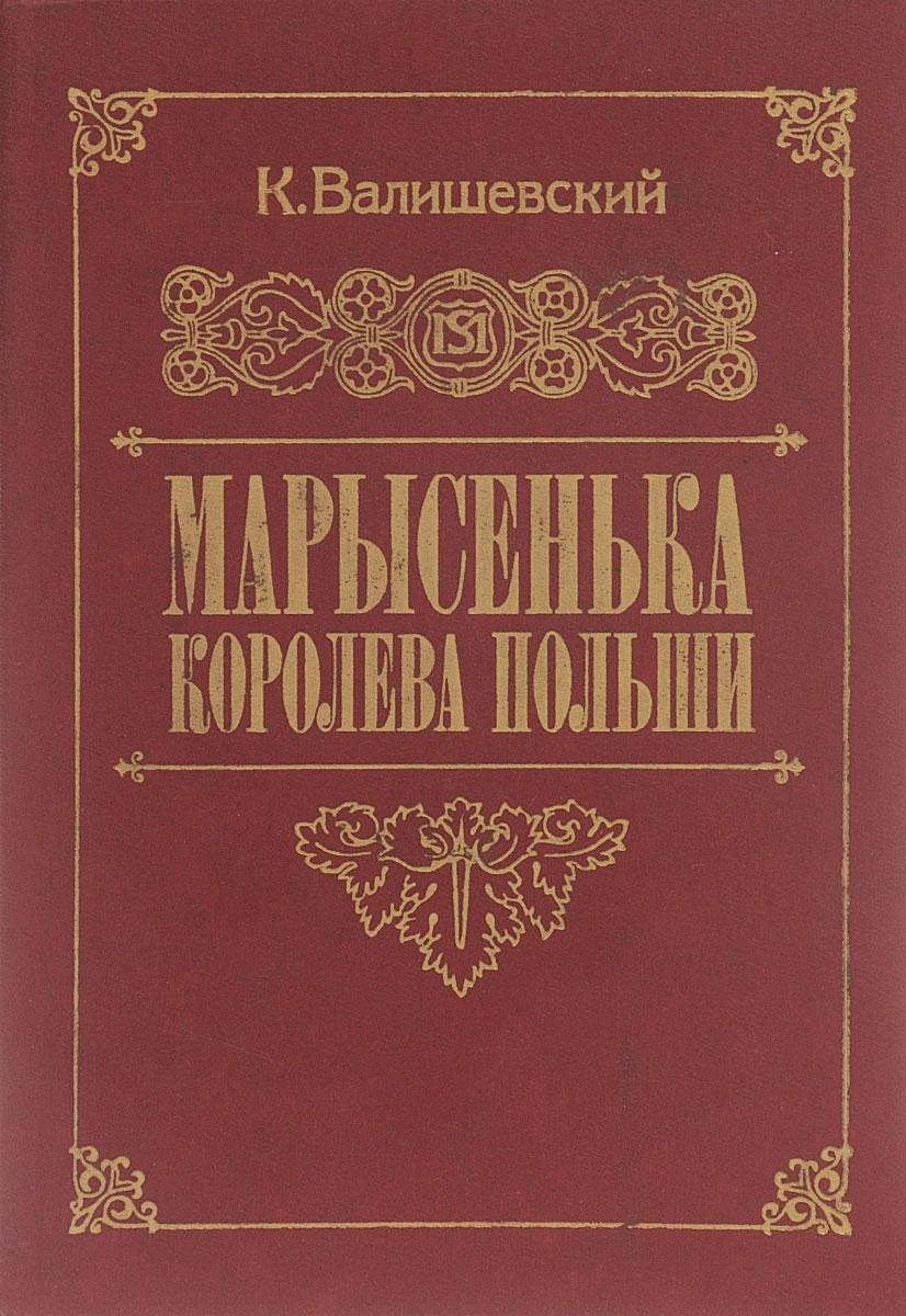 К. Валишевский Марысенька, королева Польши