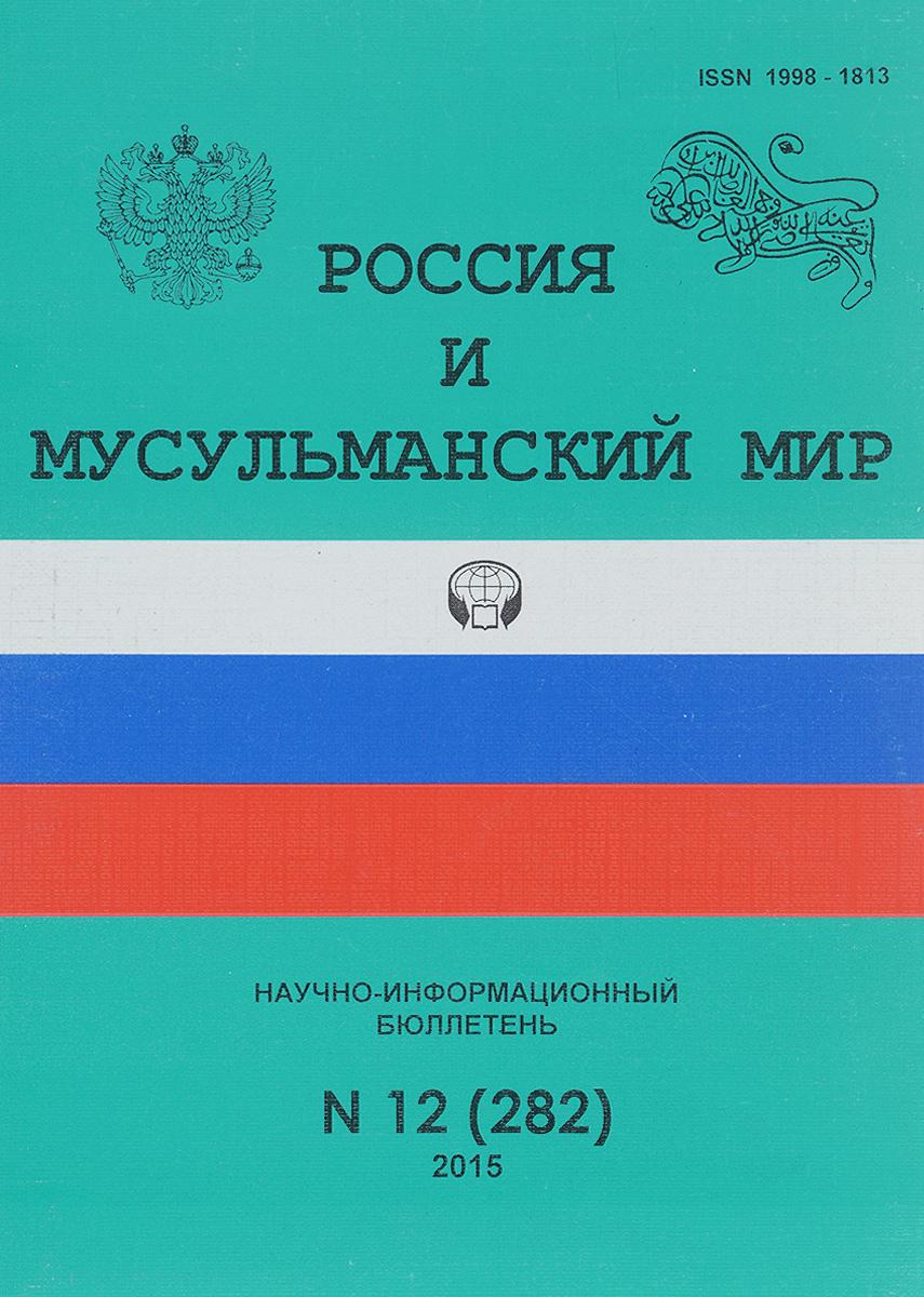Россия и мусульманский мир, №12(282), 2015 ислам культура мусульманства мусульманский мир