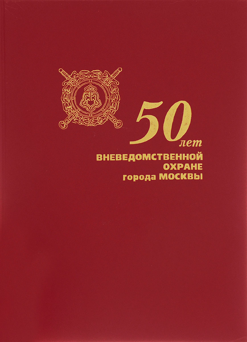 50 лет Вневедомственной охране города Москвы