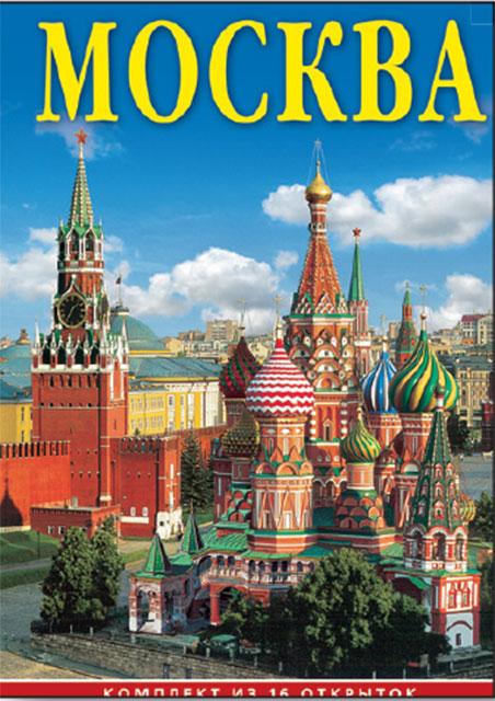 Набор открыток Москва (16 открыток) набор открыток все на выборы