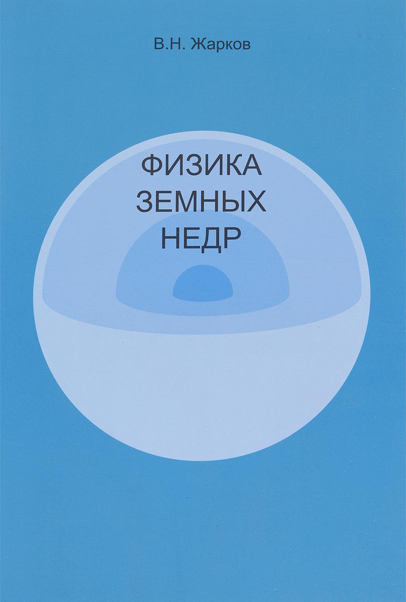 В. Н. Жарков Физика земных недр