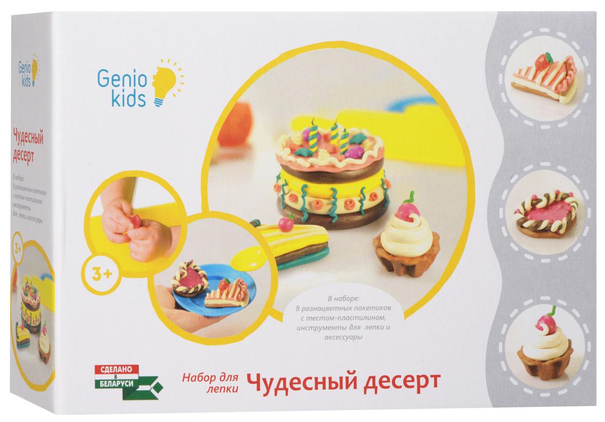 Набор для лепки Genio Kids TA1037V genio kids набор для детского творчества котик