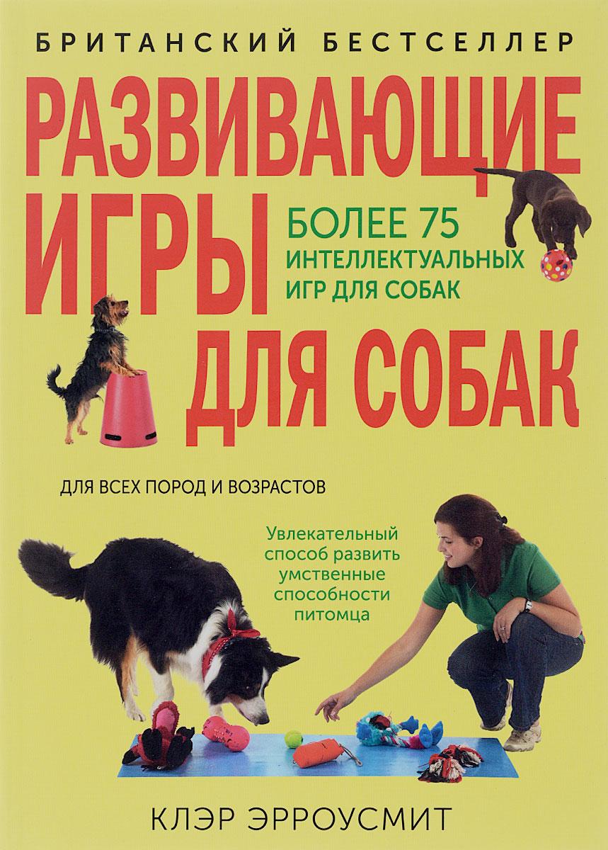 Эрроусмит К. Развивающие игры для собак развивающие игры для xbox
