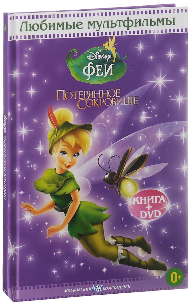 Феи: Потерянное сокровище (DVD + книга)