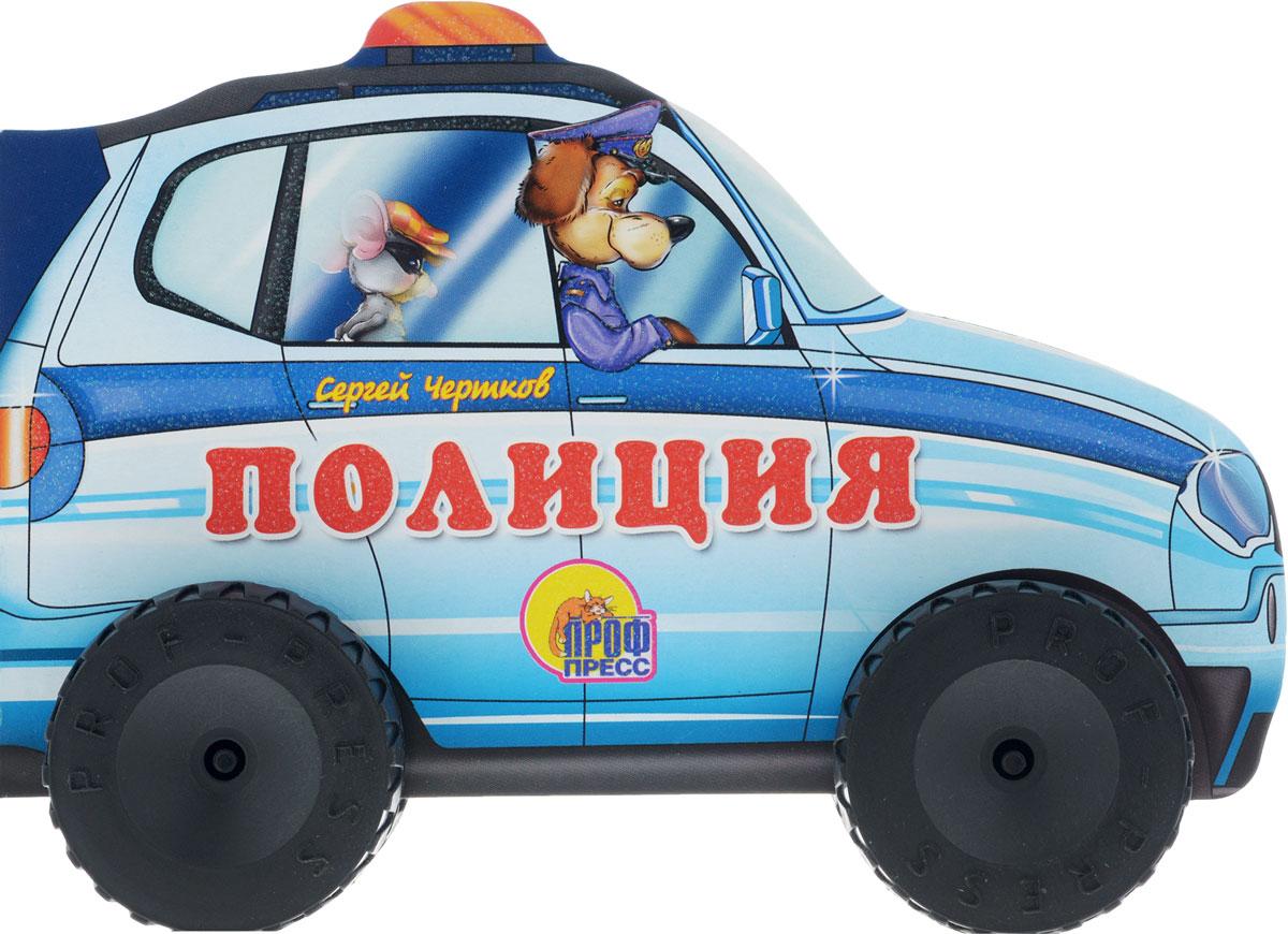 Сергей Чертков Полиция. Книжка-игрушка