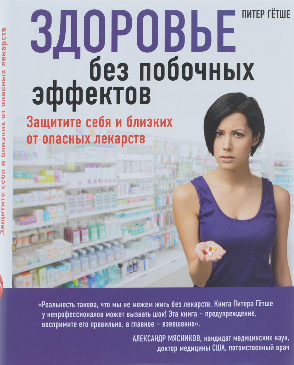 Питер Гётше Смертельно опасные лекарства и организованная преступность. Как большая фарма коррумпировала здравоохранение лекарства щитовидна жлеза