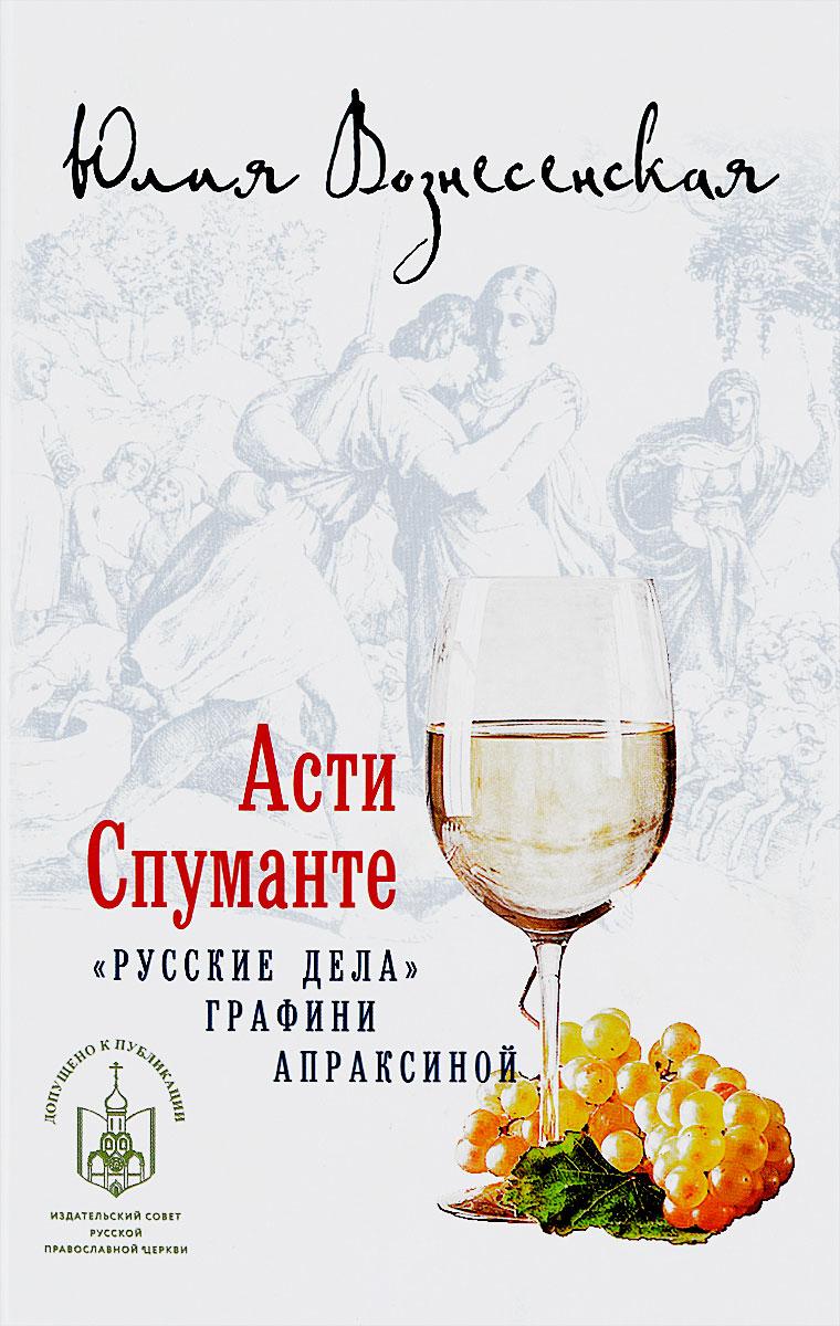 Юлия Вознесенская Асти Спуманте вознесенская юлия николаевна асти спуманте