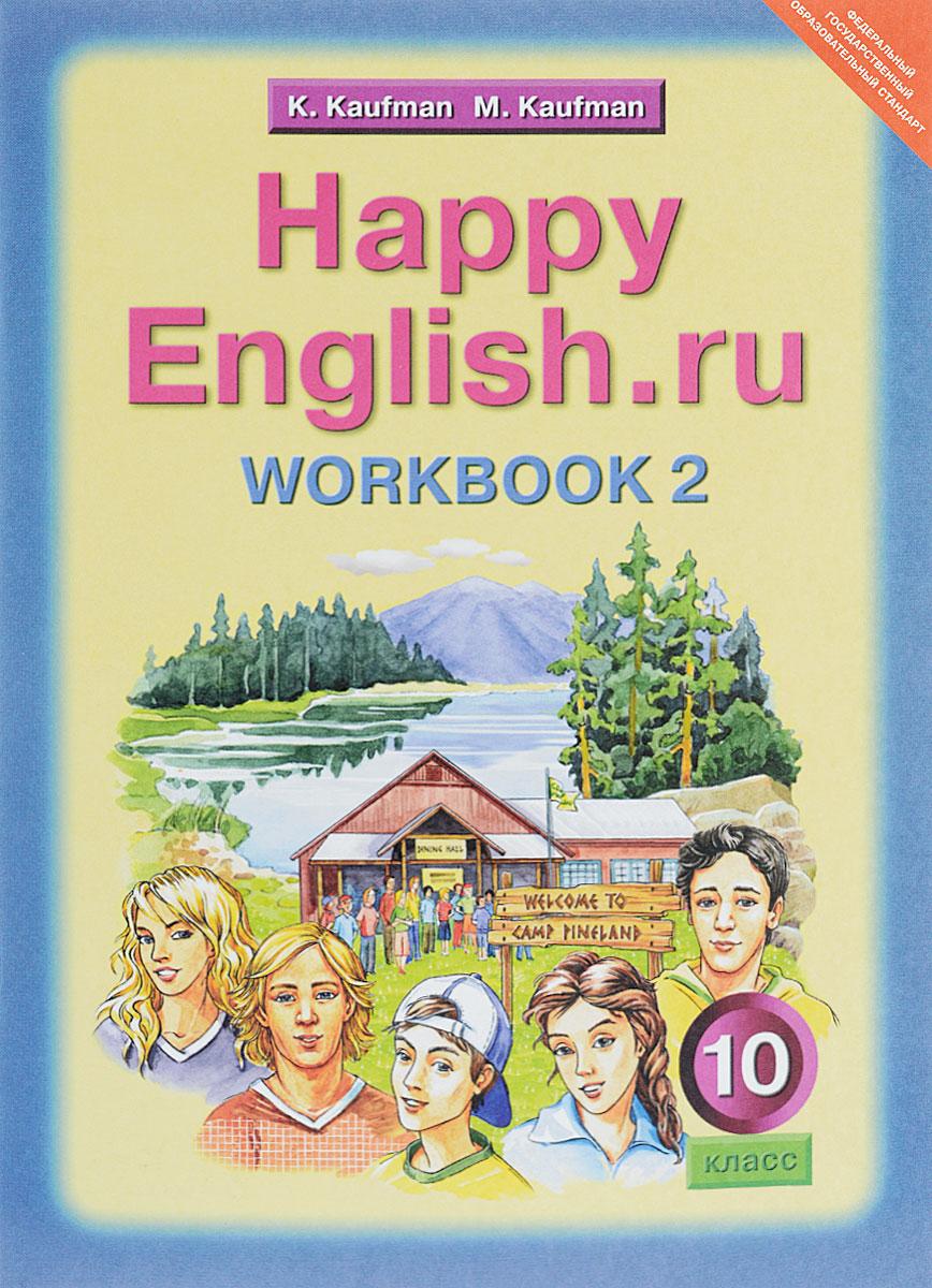К. И. Кауфман, М. Ю. Кауфман Happy English.ru 10: Workbook 2 / Английский язык. 10 класс. Рабочая тетрадь №2. К учебнику Счастливый английский.ру