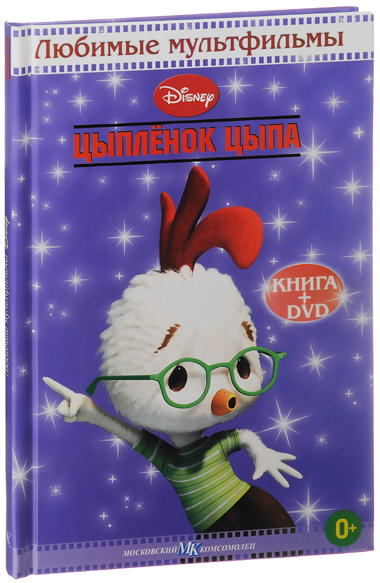 Цыпленок Цыпа (DVD + книга)