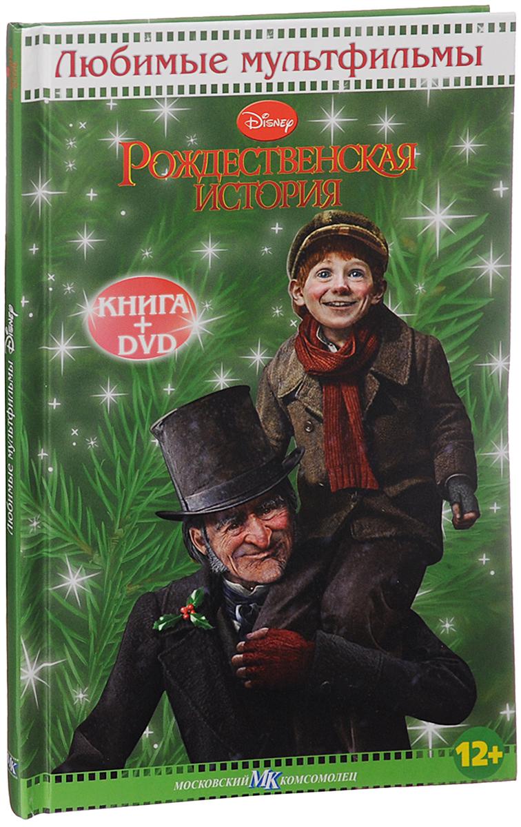 Рождественская история (DVD + книга)