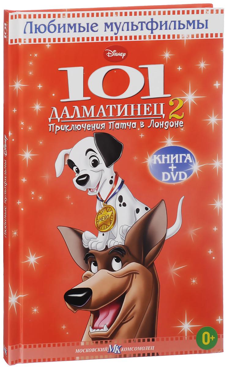101 Далматинец 2: Приключения Патча в Лондоне (DVD + книга)