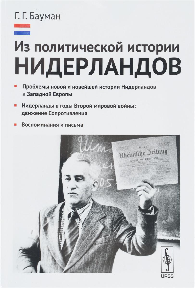 Г. Г. Бауман Из политической истории Нидерландов