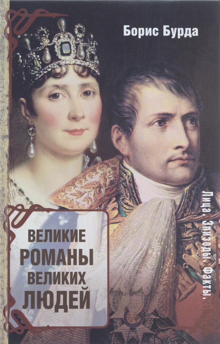 Борис Бурда Великие романы великих людей