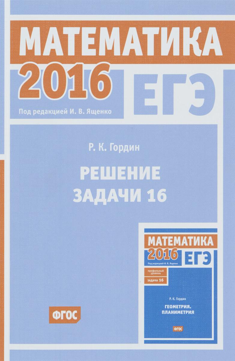 Решение планиметрических задач на егэ 2016 решение задач по геометрии многоугольники