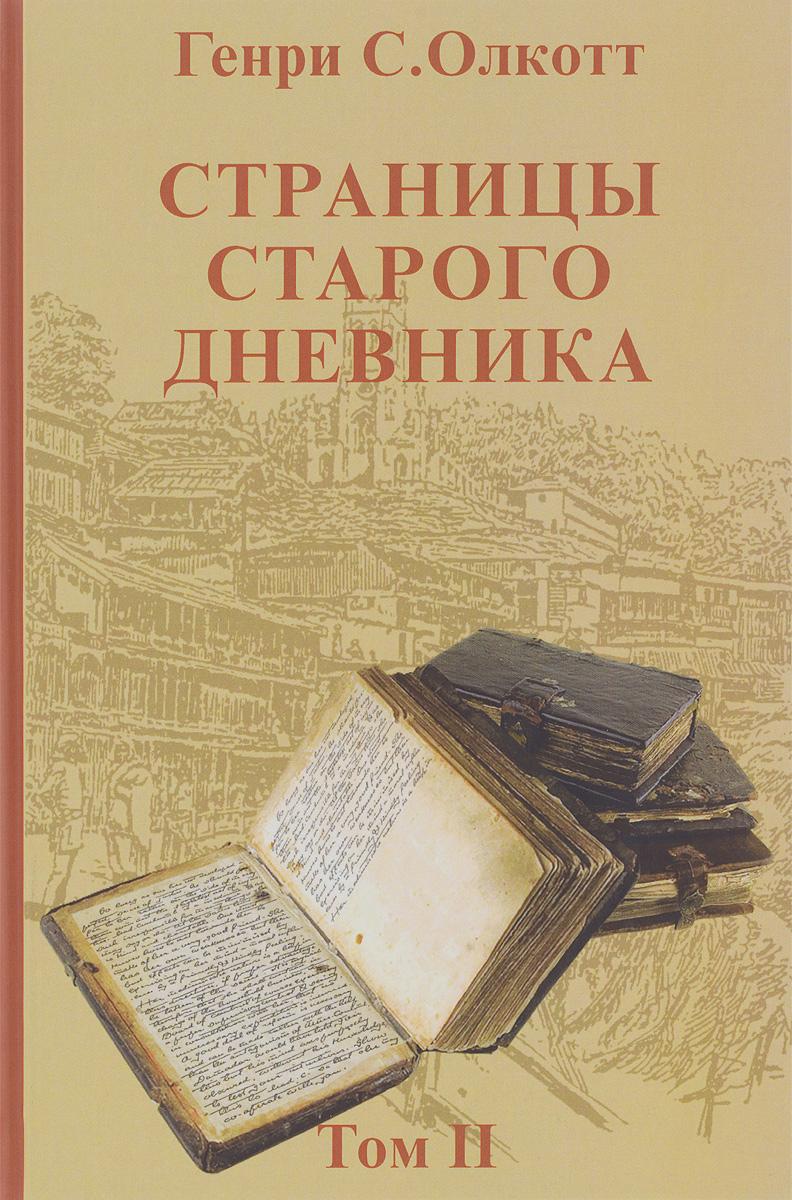Генри С. Олкотт Страницы старого дневника. Фрагменты 1878-1883. Том 2