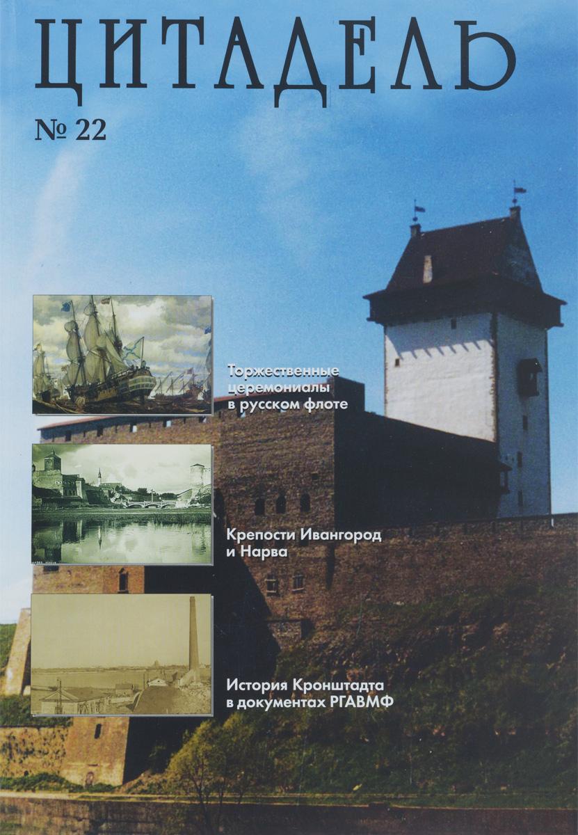 Цитадель. Альманах, №22, 2016 испанский альманах выпуск 1 власть общество и личность в истории