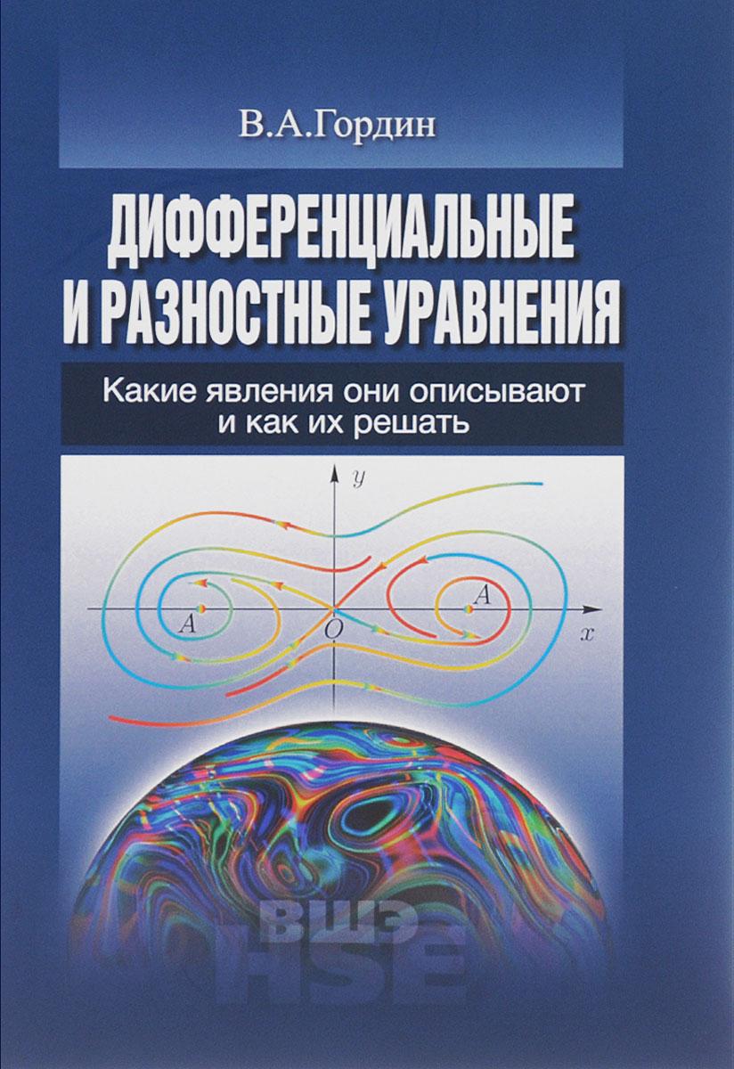 В. А. Гордин Дифференциальные и разностные уравнения. Какие явления они описывают и как их решать недорого