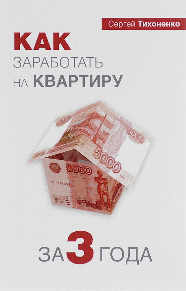 Как заработать денег на квартиру в интернете как реально заработать деньги в интернете без первого взноса