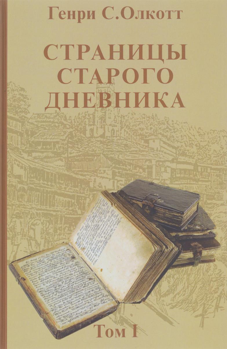 Генри С. Олкотт Страницы старого дневника. Фрагменты (1874-1878). Том 1