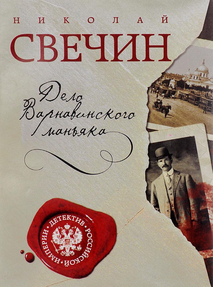 Николай Свечин Дело Варнавинского маньяка