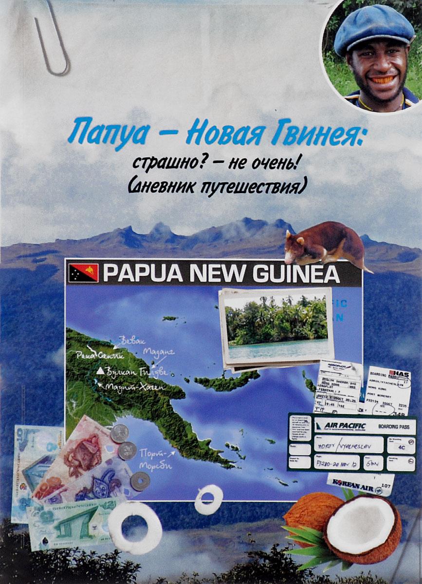 В. М. Адров Папуа - Новая Гвинея. Страшно? - Не очень. (Дневник путешествия)