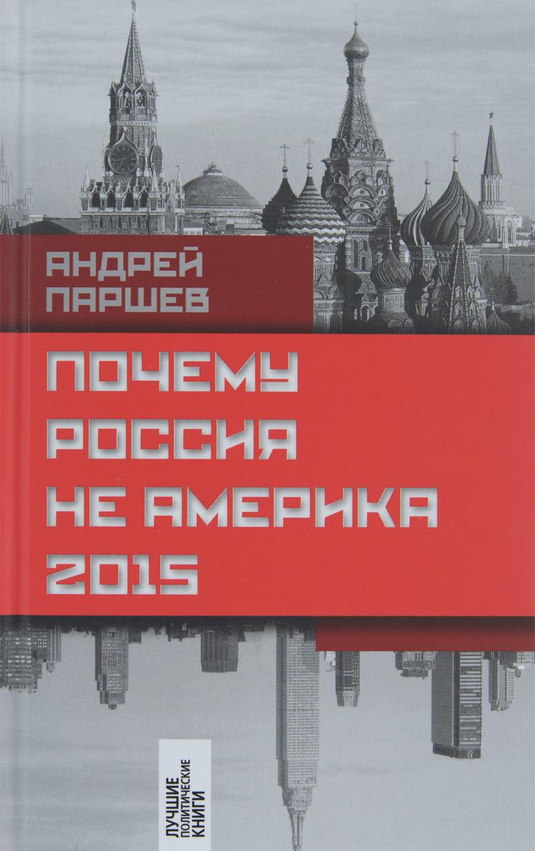 Андрей Паршев Почему Россия не Америка. 2015