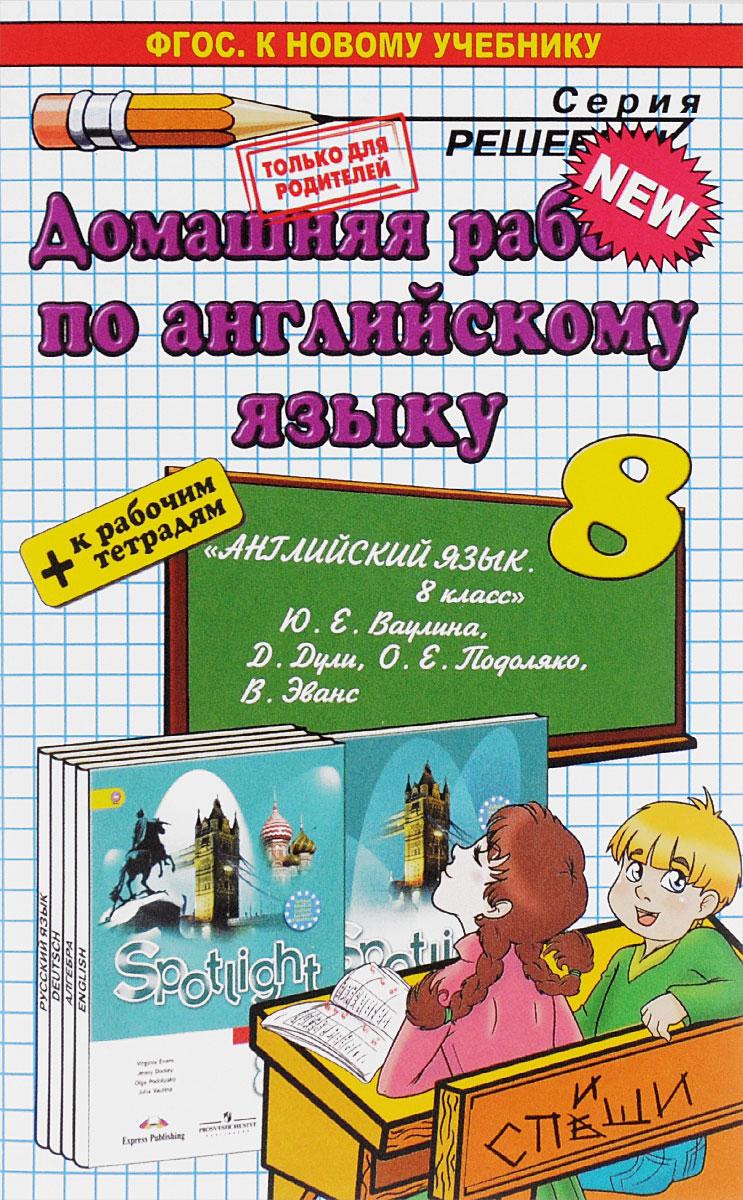 А. А. Рябинина Английский язык. 8 класс. Домашняя работа. К учебнику Ю. Е. Ваулиной и др.