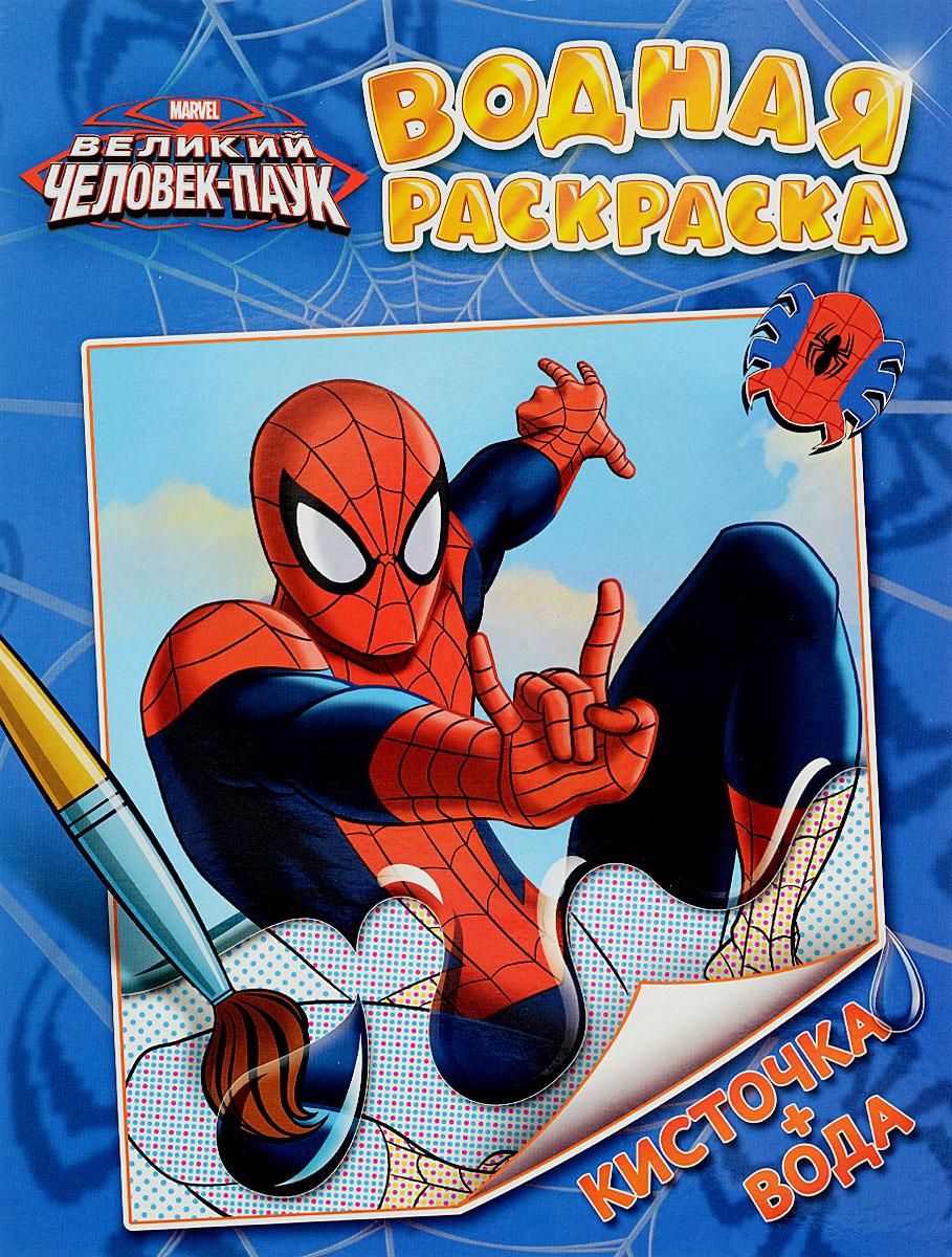 """Книга """"Marvel. Человек-паук. Водная раскраска"""" — купить в ..."""