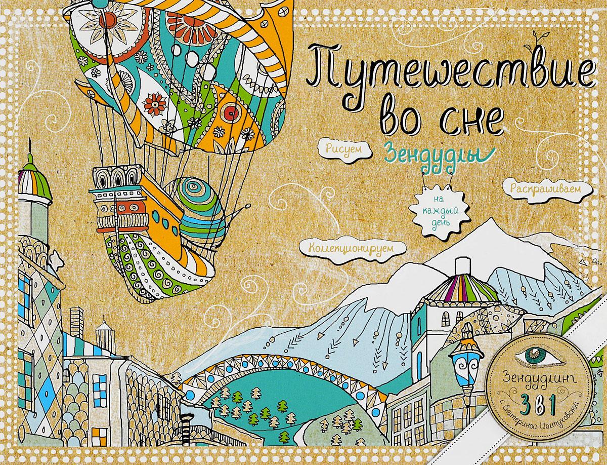 Екатерина Иолтуховская Путешествие во сне. Зендудлы на каждый день екатерина иолтуховская магический леттеринг буквы цифры знаки символы зендудлы на каждый день