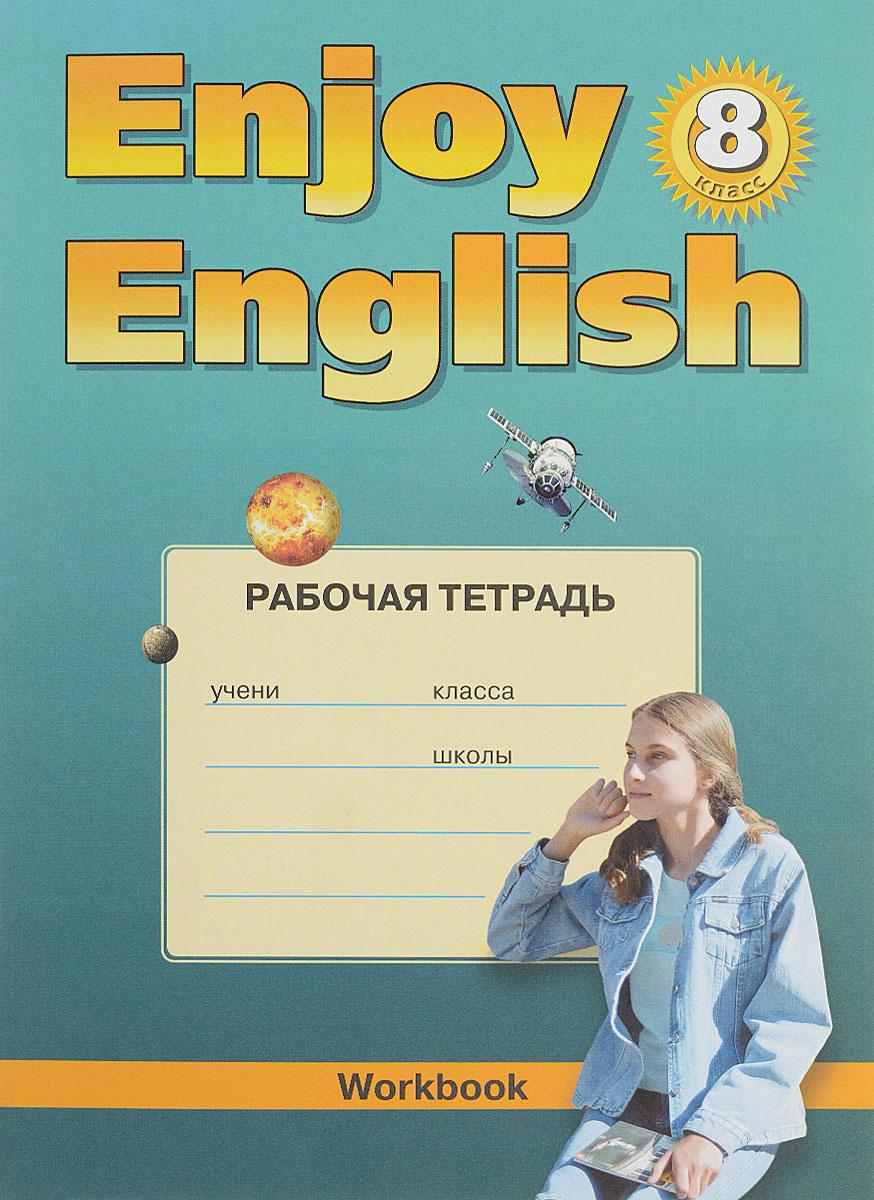 М. З. Биболетова, Е. Е. Бабушис, О. И. Кларк Английский язык. 8 класс. Рабочая тетрадь к учебнику Английский с удовольствием / Enjoy English для 8 классов