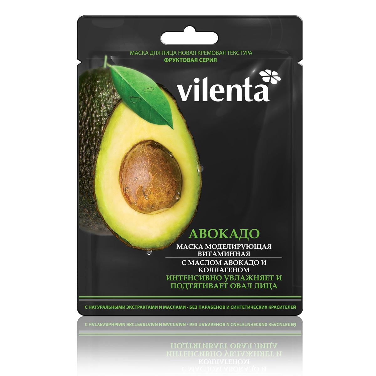 Vilenta Тканевая маска для лица c маслом авокадо и коллагеном, 28 мл vilenta маска для лица vitamin е с витаминами а е с маслами авокадо и арганы 28 мл