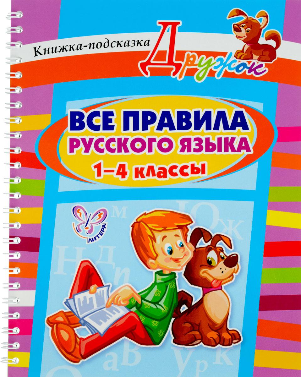 И. М. Стронская Все правила русского языка. 1-4 классы