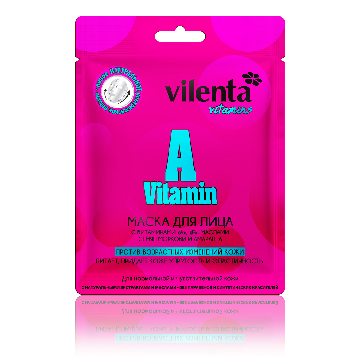 Фото - Vilenta Маска для лица Vitamin «А» с витаминами «А», «Е», маслами семня Моркови и Амаранта, 28 мл vilenta маска для лица vitamin е с витаминами а е с маслами авокадо и арганы 28 мл