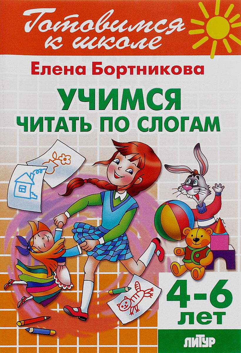 Елена Бортникова Тетрадь 22. Учимся читать по слогам. Для детей 4-6 лет