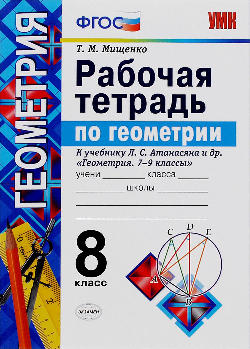 Т. М. Мищенко Геометрия. 8 класс. Рабочая тетрадь к учебнику Л. С. Атанасяна и др.